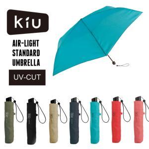 Kiu キウ レイングッズ 折りたたみ傘 Kiu エアライトスタンダードアンブレラ K136 折りたたみ傘 傘|protocol