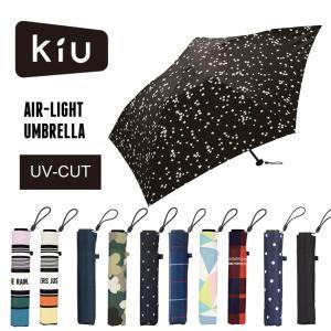 Kiu キウ レイングッズ 折りたたみ傘 Kiu エアライトアンブレラ K34 折りたたみ傘 傘|protocol