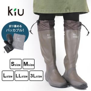 フェス レインブーツ レディース kiu メンズ おしゃれ キウ packable rain boots パッカブル キャンプ アウトドア 便利グッズ ファッション|protocol