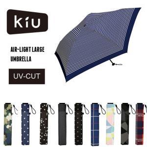 Kiu キウ レイングッズ 折りたたみ傘 Kiu エアライトアンブレラ ラージ K48 折りたたみ傘 傘 protocol