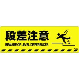 日本緑十字社 路面標示ステッカー 段差注意 200×600mm 滑り止めタイプ(101152) protools