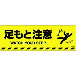 日本緑十字社 路面標示ステッカー 足もと注意 200×600mm 滑り止めタイプ(101153) protools