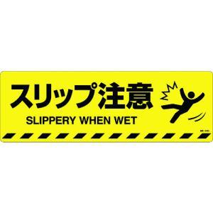 日本緑十字社 路面標示ステッカー スリップ注意 200×600mm 滑り止めタイプ(101154) protools