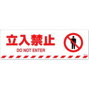 日本緑十字社 路面標示ステッカー 立入禁止 200×600mm 滑り止めタイプ(101157) protools