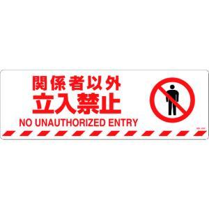 日本緑十字社 路面標示ステッカー 関係者以外立入禁止 200×600 滑り止めタイプ(101158) protools