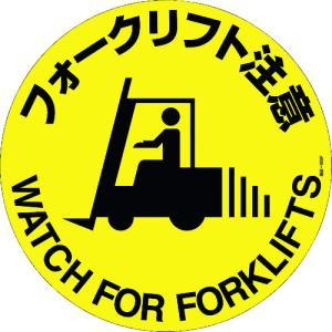 日本緑十字社 路面標示ステッカー フォークリフト注意 400mmΦ 滑り止めタイプ(101159) protools