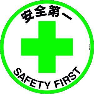 日本緑十字社 路面標示ステッカー 安全第一 400mmΦ 滑り止めタイプ PVC(101162) protools