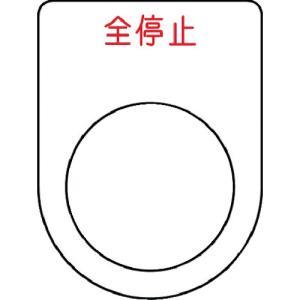 アイマーク IM 押ボタン/セレクトスイッチ(メガネ銘板) 全停止 赤 φ22.5(P22-48)|protools