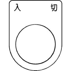 アイマーク IM 押ボタン/セレクトスイッチ(メガネ銘板) 入 切 黒 φ22.5(P22-51)|protools