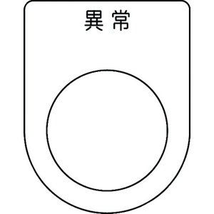 アイマーク IM 押ボタン/セレクトスイッチ(メガネ銘板) 異常 黒 φ25.5(P25-44)|protools