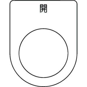 アイマーク IM 押ボタン/セレクトスイッチ(メガネ銘板) 開 黒 φ25.5(P25-45)|protools