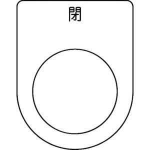 アイマーク IM 押ボタン/セレクトスイッチ(メガネ銘板) 閉 黒 φ25.5(P25-46) protools