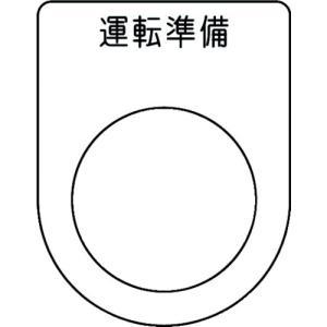 アイマーク IM 押ボタン/セレクトスイッチ(メガネ銘板) 運転準備 黒 φ25.5(P25-47)|protools