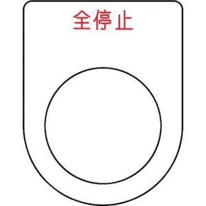 アイマーク IM 押ボタン/セレクトスイッチ(メガネ銘板) 全停止 赤 φ25.5(P25-48)|protools