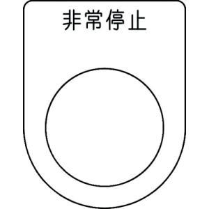 アイマーク IM 押ボタン/セレクトスイッチ(メガネ銘板) 非常停止 黒 φ25.5(P25-50)|protools