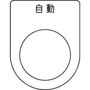 アイマーク IM 押ボタン/セレクトスイッチ(メガネ銘板) 自動 黒 φ25.5(P25-52)|protools