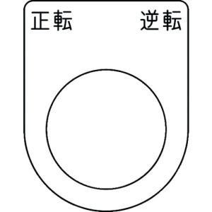 アイマーク IM 押ボタン/セレクトスイッチ(メガネ銘板) 正転逆転 黒 φ25.5(P25-53)|protools