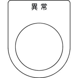 アイマーク IM 押ボタン/セレクトスイッチ(メガネ銘板) 異常 黒 φ30.5(P30-44)|protools