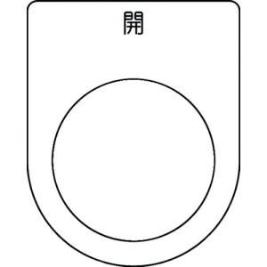 アイマーク IM 押ボタン/セレクトスイッチ(メガネ銘板) 開 黒 φ30.5(P30-45)|protools