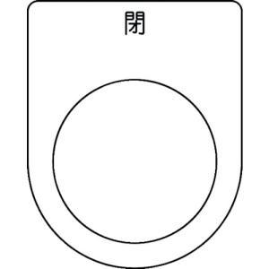 アイマーク IM 押ボタン/セレクトスイッチ(メガネ銘板) 閉 黒 φ30.5(P30-46)|protools