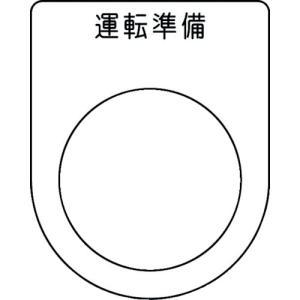 アイマーク IM 押ボタン/セレクトスイッチ(メガネ銘板) 運転準備 黒 φ30.5(P30-47)|protools