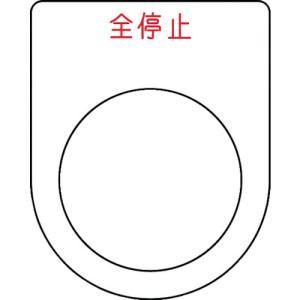 アイマーク IM 押ボタン/セレクトスイッチ(メガネ銘板) 全停止 赤 φ30.5(P30-48)|protools