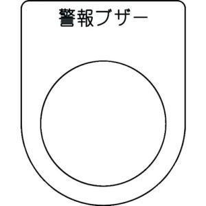 アイマーク IM 押ボタン/セレクトスイッチ(メガネ銘板) 警報ブザー 黒 φ30.5(P30-49)|protools