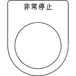 アイマーク IM 押ボタン/セレクトスイッチ(メガネ銘板) 非常停止 黒 φ30.5(P30-50)|protools