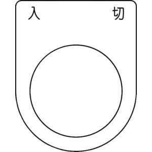 アイマーク IM 押ボタン/セレクトスイッチ(メガネ銘板) 入 切 黒 φ30.5(P30-51)|protools