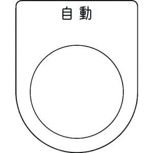 アイマーク IM 押ボタン/セレクトスイッチ(メガネ銘板) 自動 黒 φ30.5(P30-52)|protools