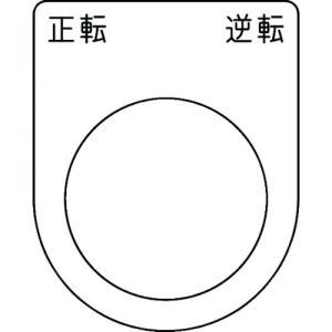 アイマーク IM 押ボタン/セレクトスイッチ(メガネ銘板) 正転逆転 黒 φ30.5(P30-53)|protools