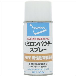 住鉱潤滑剤 スプレー(PTFE微粉末被膜) スミロンパウダースプレー 330g(SLPS)|protools