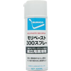 住鉱潤滑剤 スプレー(焼付き防止・潤滑兼用) モリペースト300スプレー 420ml(MPS)|protools