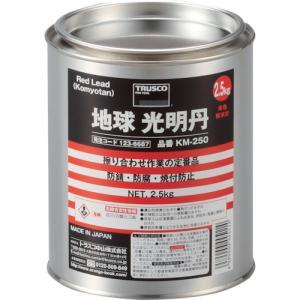 トラスコ中山 TRUSCO 光明丹 2.5Kg(KM-250)|protools