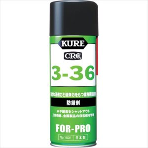 呉工業 KURE 3−36 430ml(NO1031)|protools