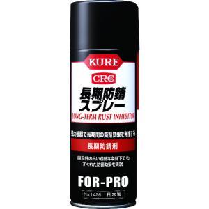 呉工業 KURE 長期防錆スプレー 400ml【NO1426】 protools
