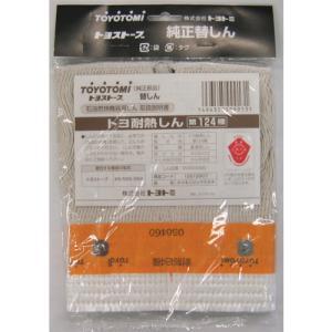 トヨトミ 耐熱芯第124種(12012907)|protools