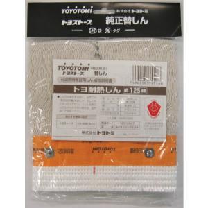 トヨトミ 耐熱芯第125種(12012807)|protools