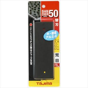 TJMデザイン タジマ サンダーSA−50型替刃荒目(SAB-50A)|protools