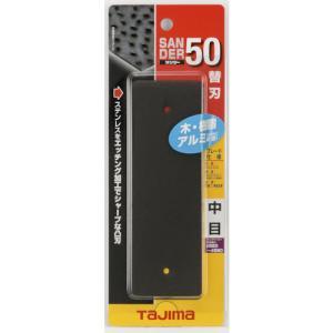 TJMデザイン タジマ サンダーSA−50型替刃中目(SAB-50C)|protools