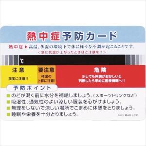 ユニット 熱中症予防カード(HO-161)|protools