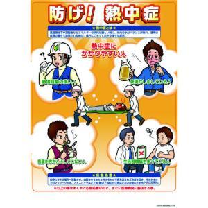 つくし工房 熱中症対策ポスター 防げ熱中症 (CN11)|protools