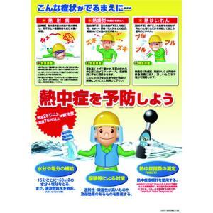 つくし工房 熱中症対策ポスター 熱中症を予防しよう (CN12)|protools