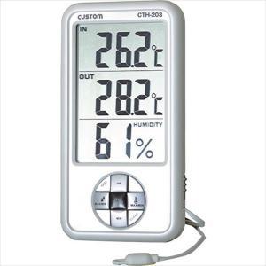 カスタム デジタル温湿度計 (CTH-203)|protools