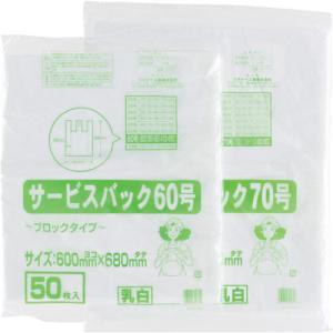 ワタナベ工業 サービスバック 70号 ブロックタイプ ホワイト【SB-70】|protools