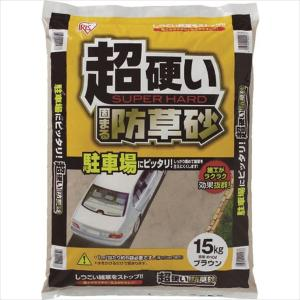 【代引き不可】アイリスオーヤマ IRIS 超固まる防草砂15Kg【C15-BR】★