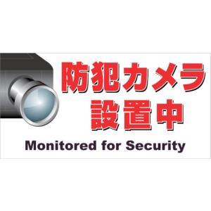 ニチレイマグネット マグネット標識 150×300 防犯カメラ設置中(MH-1530-3) protools