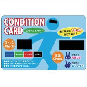 ユニット コンディションカード(HO-16A)|protools