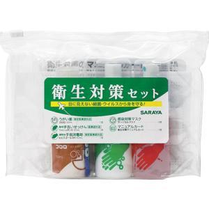 サラヤ 衛生対策セットN(42393)|protools