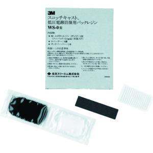 スリーエム ジャパン 3M スコッチキャスト 低圧電線防湿用パックレジン 10キット入り WS−0 (WS-0) protools
